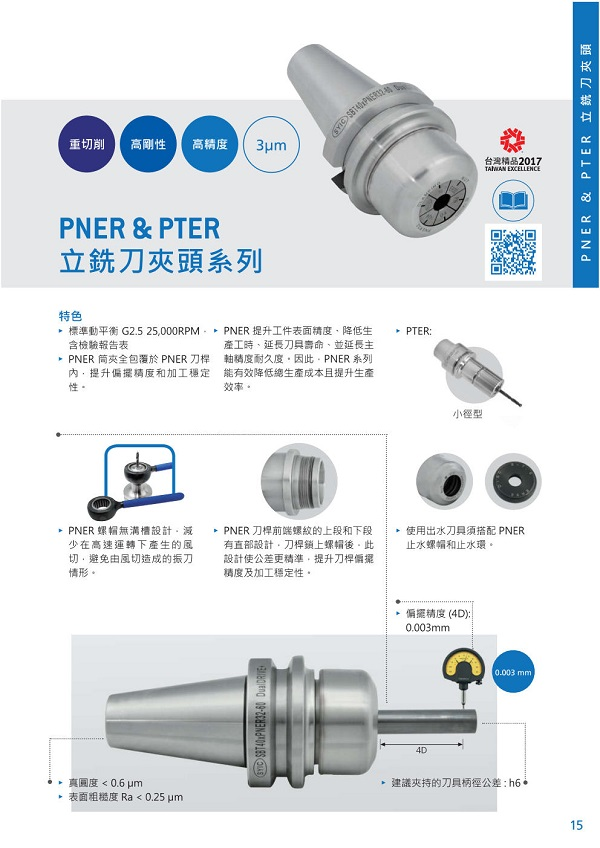 proimages/Products/Tool_holders/Collet_chuck/PNER/PNER技術資訊.jpg