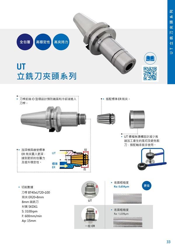 proimages/Products/Tool_holders/Collet_chuck/UT/UT技術資訊.jpg