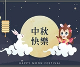 Holiday Notification - Mid-Autumn Festival & Double Ten Day