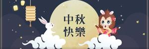 Holiday Notification - Mid-Autumn Festival & Double Ten Day