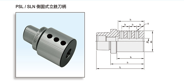 PSL/SLN SIDE LOCK END MILL HOLDER