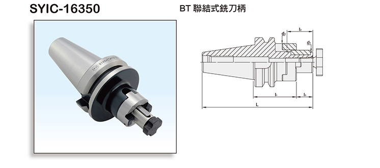 BT/COMBI SHELL END MILL ARBOR