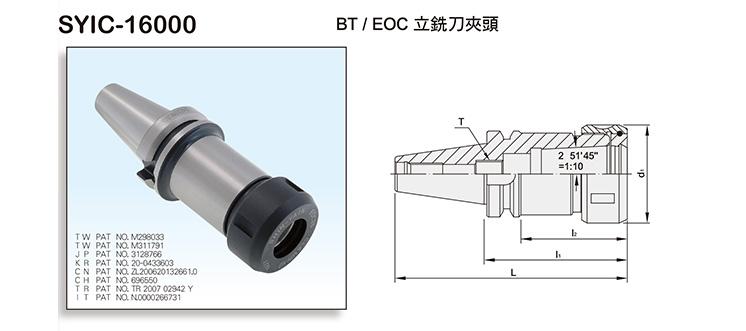 BT / EOC夾頭