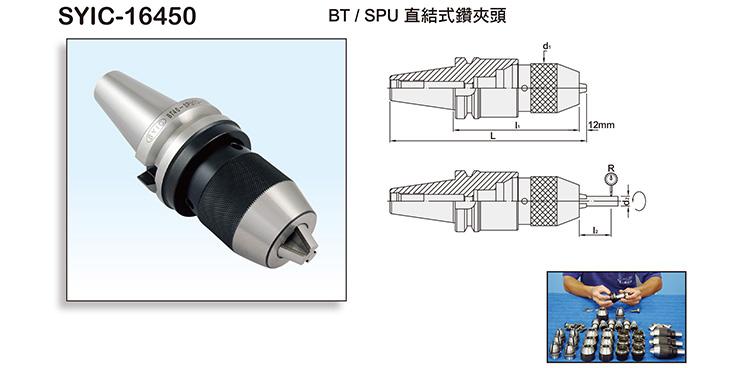 BT / SPU鉆夾頭適配器