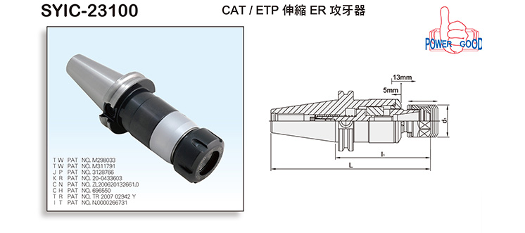 SYIC-23100 CAT Expansion ER Tapper