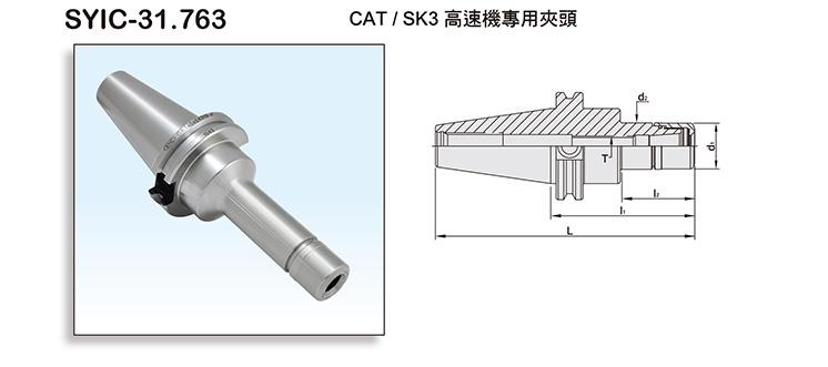 CAT/SK3 Type Collet Chucks