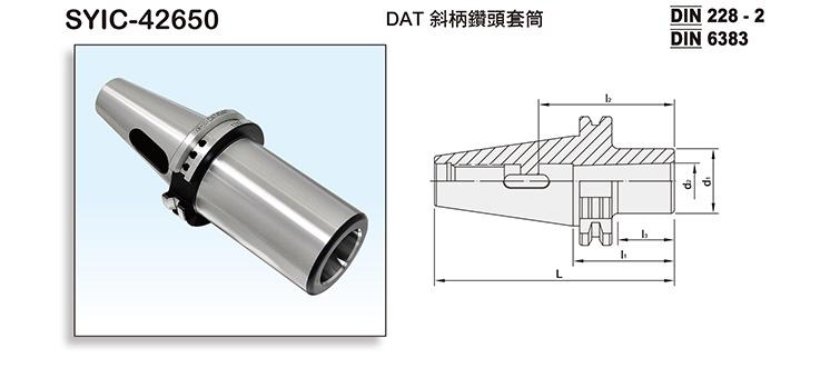 DAT Type Morse Taper Adapter