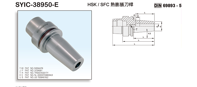 HSK/SFC Shrink Fit Chuck For Type E