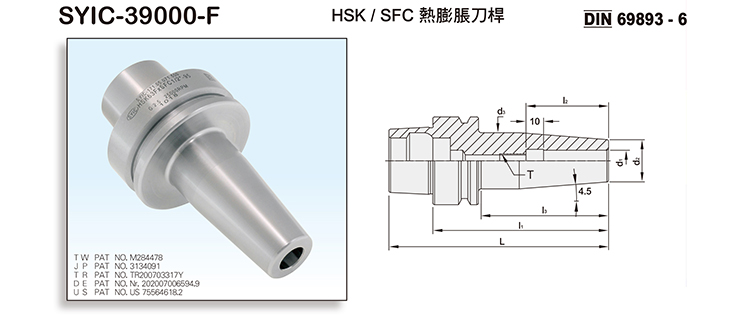 SYIC-39000-F HSK/SFC Shrink Fit Chuck