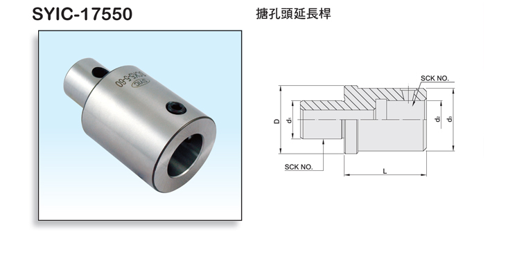 SCK Type Extension Spacer