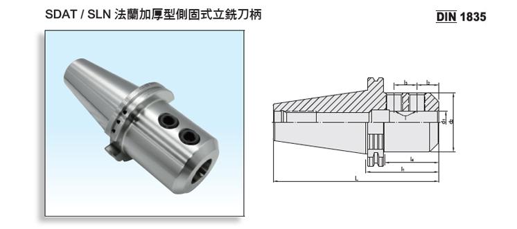 SDAT/SLN Type DualDRIVE+ Side Lock End Mill Holders