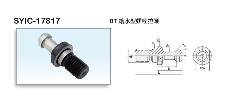 BT Pull Studs Coolant Type