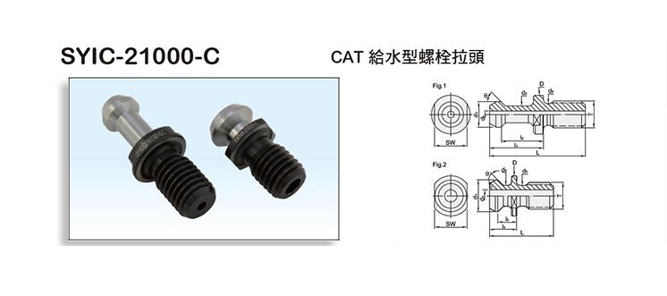 CAT Pull Studs Coolant Type