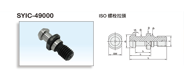 ISO Pull Studs