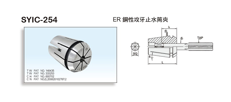 ER-Tco Rigid Tap Sealed Collet