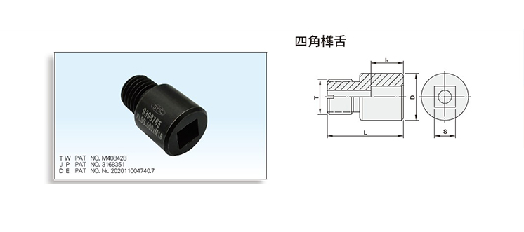 Square Shank Adapter