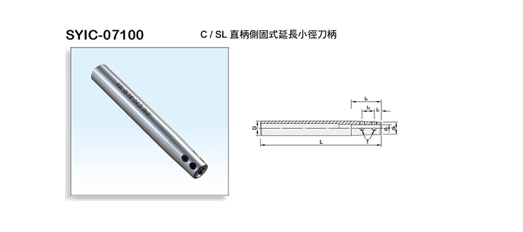 Straight Extension Side Lock Holder