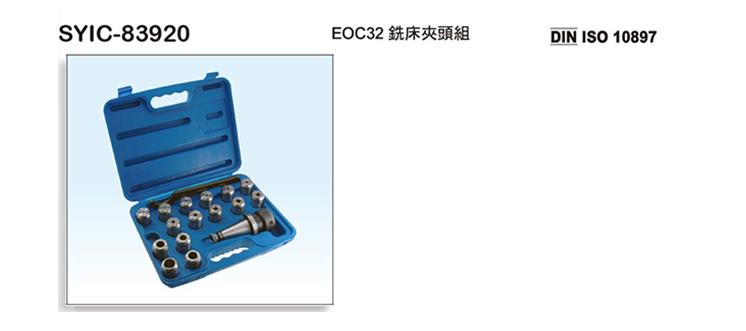 EOC 32 Milling Chuck Set