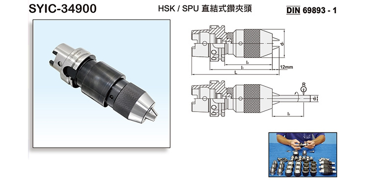 HSK/SPU DRILL CHUCK ADAPTER FOR TYPE A