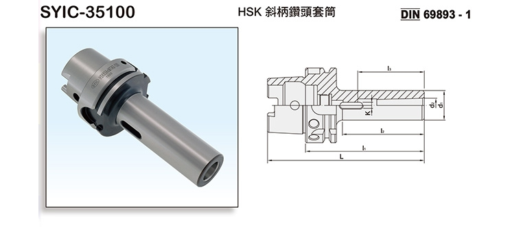 HSK MORSE TAPER ADAPTER FOR TYPE A