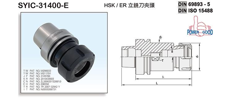 HSK/ER COLLET CHUCK FOR TYPE E