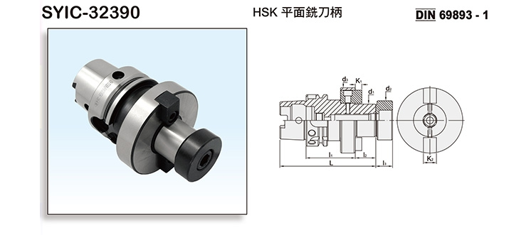 HSK FACE MILL ARBOR FOR TYPE A