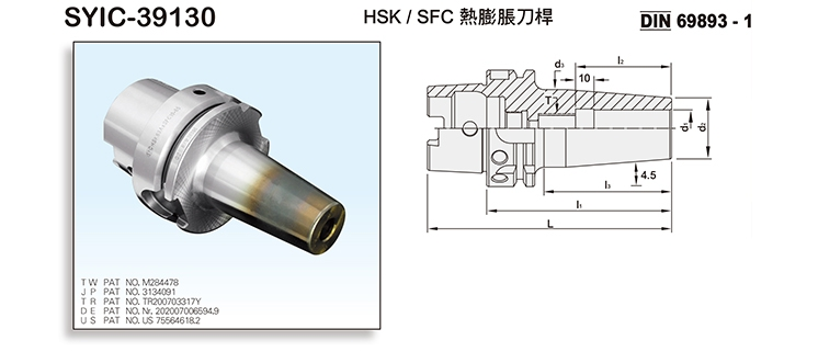 HSK/SFC Shrink Fit Chuck For Type A