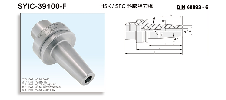 HSK/SFC Shrink Fit Chucks For Type A