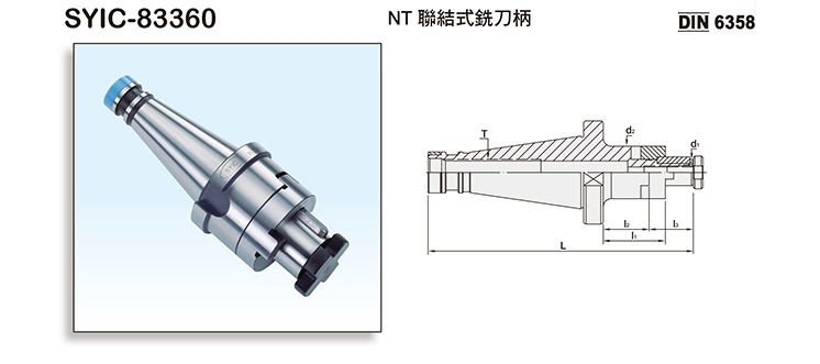 NT/COMBI Shell End Mill Arbor