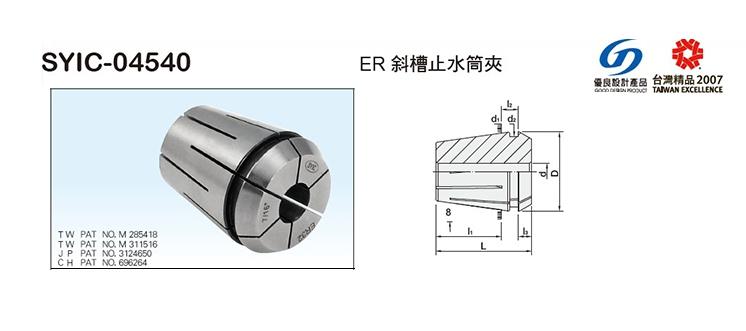 Steel Sealed Collet