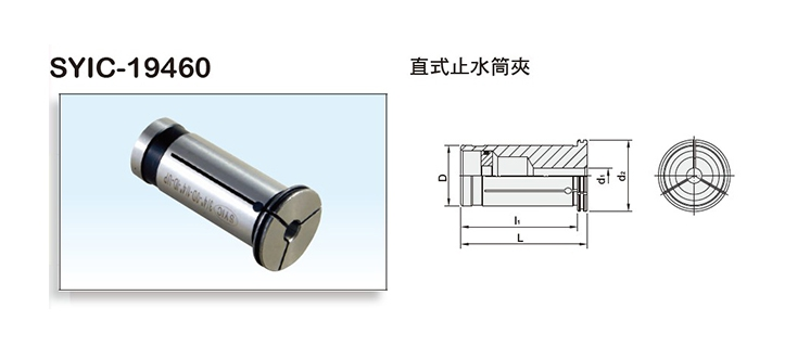 Straight Sealed Collet