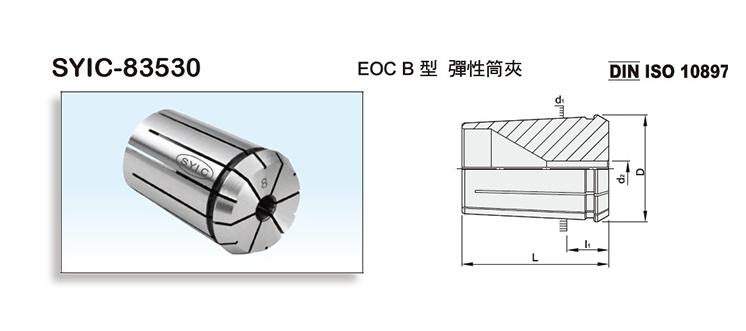 EOC Collet Type:B