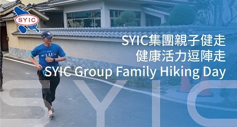 proimages/video/Company_Activities/SYIC_Group_Family_Hiking_Day-cover.jpg