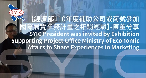 proimages/video/Company_Profiles/SYIC_President_was_invited_by_Exhibition_Supporting_Project_Office_Ministry_of_Economic_Affairs_to_Share_Experiences_in_Marketing-cover.jpg