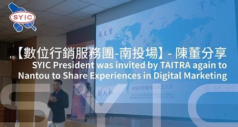 proimages/video/Company_Profiles/TAITRA-NANTOU.jpg