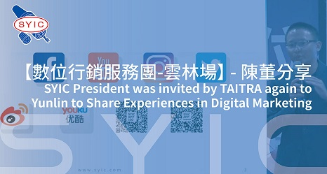 proimages/video/Company_Profiles/TAITRA-YUNLIN.jpg