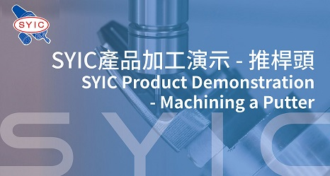 proimages/video/Product_Application/SYIC_Product_Demonstration-Machining_a_Putter-cover.jpg
