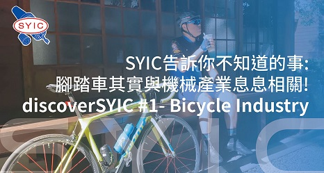 proimages/video/Product_Application/discoverSYIC_1-_Bicycle_Industry-cover-1.jpg