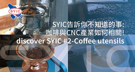 proimages/video/Product_Application/discover_SYIC_2-Coffee_utensils-cover.jpg