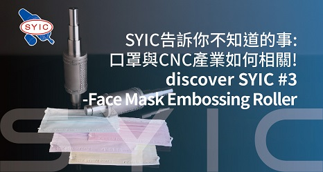 proimages/video/Product_Application/discover_SYIC_3-Face_Mask_Embossing_Roller.jpg