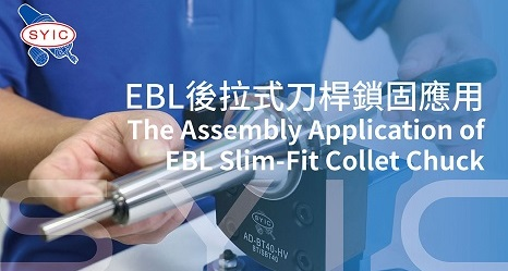 proimages/video/Tool_Holder_Series/The_Assembly_Application_of_EBL_Slim-Fit_Collet_Chuck-cover-1.jpg